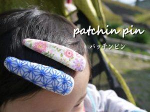 パッチンピン 刺し子麻風 刺繍