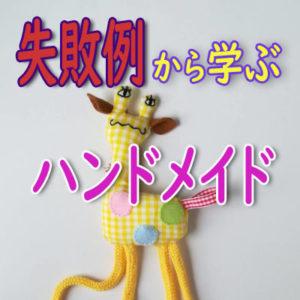 キリンのガラガラ 赤ちゃん おもちゃ